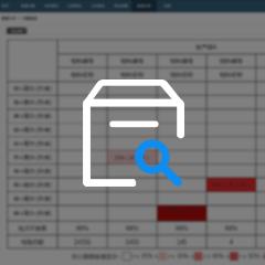 固定资产盘点QMS系统